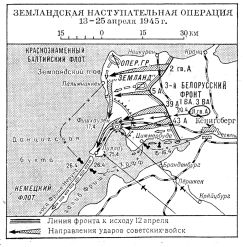 Земландская операция 1945 года
