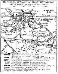 Моравска-Остравская операция 1945 года