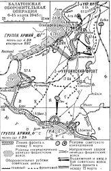 Балатонская оборонительная операция