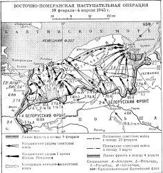 Восточно-Померанская операция 1945 года