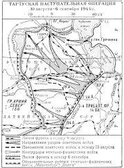 Тартуская операция 1944 года