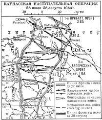 Каунасская операция 1944 года
