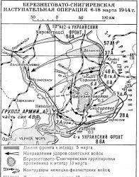 Березнеговато-Снигирёвская операция 1944 года
