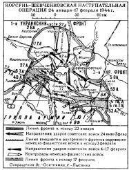 Корсунь-Шевченковская операция 1944 года