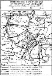 Житомирско-Бердичевская операция 1943–44 годов