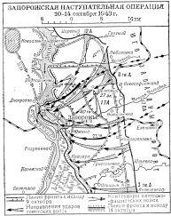 Запорожская операция 1943 года