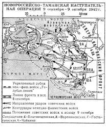 Новороссийско-Таманская операция 1943 года