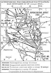 Острогожско-Россошанская операция 1943 года