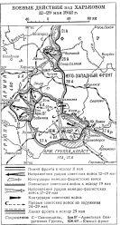 Харьковское сражение 1942 года