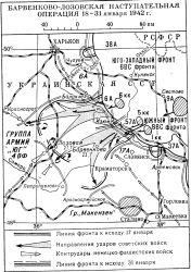 Барвенково-Лозовская наступательная операция