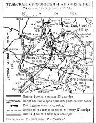 Тульская оборонительная операция 1941 года