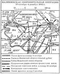 Калининская оборонительная операция 1941 года