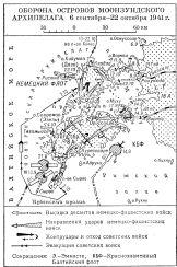 Моонзундских островов оборона 1941 года
