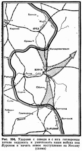Рис. 394. Ударами с севера и с юга гитлеровцы хотели окружить и уничтожить наши войска под Курском и начать новое наступление на Москву (схема)