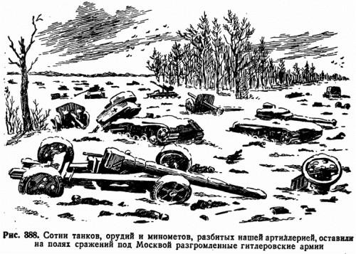 Рис. 388. Сотни танков, орудий и минометов, разбитых нашей артиллерией, оставили на полях сражений под Москвой разгромленные гитлеровские армии