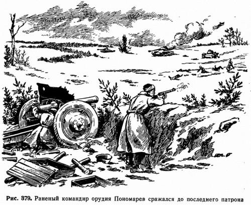 Рис. 379. Раненый командир орудия Пономарев сражался до последнего патрона