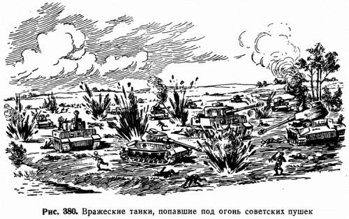 Рис. 380. Вражеские танки, попавшие под огонь советских пушек