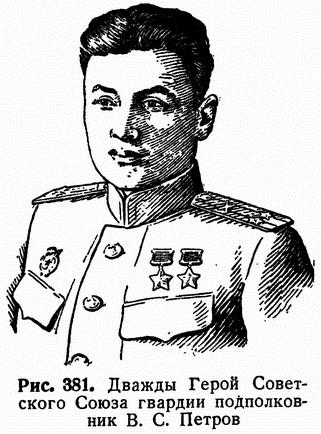 Рис. 381. Дважды Герой Советского Союза гвардии подполковник В. С. Петров