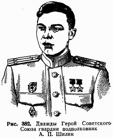 Рис. 382. Дважды Герой Советского Союза гвардии подполковник А. П. Шилин