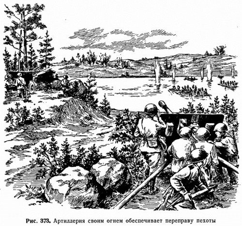 Рис. 373. Артиллерия своим огнем обеспечивает переправу пехоты