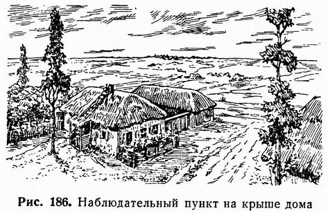 Рис. 186. Наблюдательный пункт на крыше дома