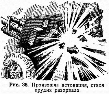 Рис. 36. Произошла детонация, ствол орудия разорвало