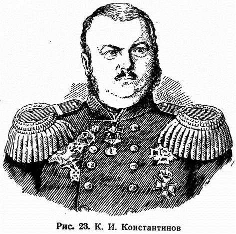 Рис. 23. К. И. Константинов