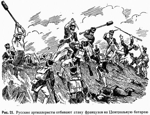 Рис. 21. Русские артиллеристы отбивают атаку французов на Центральную батарею