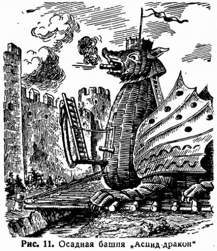 "Рис. 11. Осадная башня ""Аспид-дракон"""