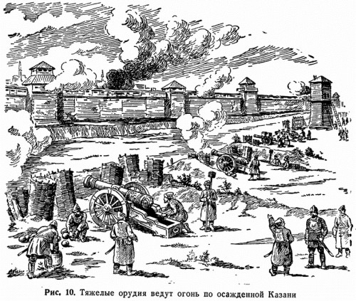 Рис. 10. Тяжелые орудия ведут огонь по осажденной Казани